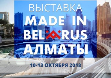 "Exhibition of Belarusian Manufacturers ""Made in Belarus"", Almaty (Republic of Kazakhstan)"